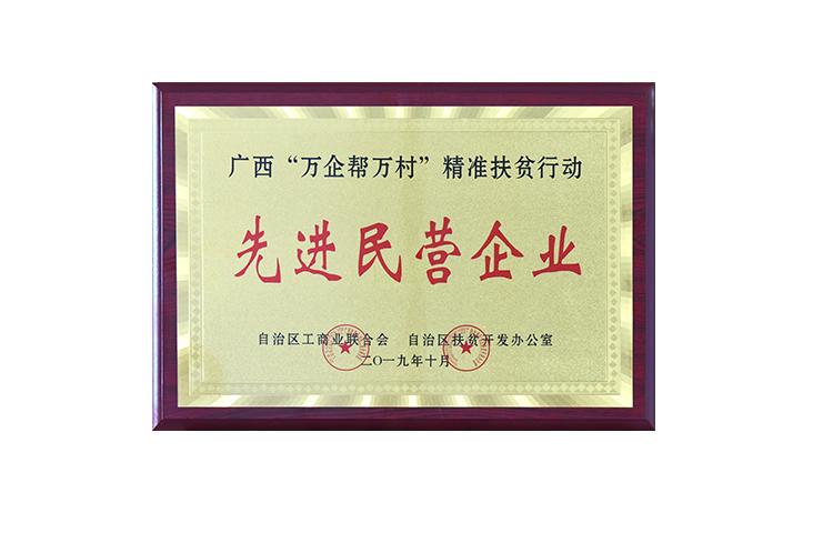 """广西""""万企帮万村""""精准扶贫行动先进民营企业"""